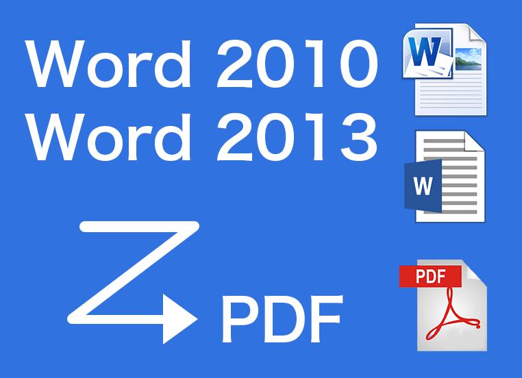 word2010 マニュアル 作成